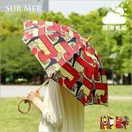 日傘 SUR MER シュールメール アフリカン バティック 長傘 晴雨兼用 日本製 レディース UVカット 撥水加工 コットン 送料無料