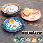 MOOMIN x amabro JAPAN KUTANI -GOSAI- ムーミン アマブロ 小皿 お皿 九谷焼