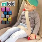 mifold マイフォールド ブースターシート Grab and Go booster seat ジュニアシート チャイルドシート 送料無料 おまけ付