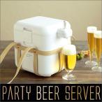 パーティビアサーバー GH-BEERG-WH ビール 泡 缶ビール ビールサーバー グリーンハウス