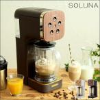SOLUNA クワトロチョイス コーヒーメーカー QCR-85B ソルーナ コーヒーメーカー ミキサー