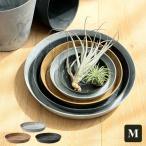 鉢皿 ART STONE SAUCER アートストーン ソーサー M 受け皿 植木鉢 鉢 軽量 おしゃれ ガーデニング