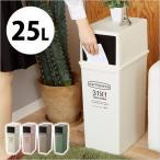 ショッピングダストボックス ごみ箱 earthpiece フロントオープンダスト(深) 25L EPE-08 ゴミ箱 ダストボックス 深型 アースピース