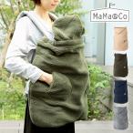 抱っこひもケープ Heming's ヘミングス MaMa&Co ママコ ボアケープ 抱っこ紐 ベビーカー 防寒 送料無料