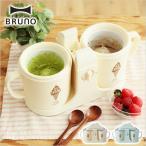 ☆選べるおまけ付☆ BRUNO ブルーノ デュアルアイスクリームメーカー BOE032 手作りアイス ジェラード