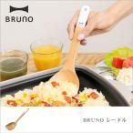 おたま BRUNO ブルーノ ウッドツール レードル お玉 木製 天然木 木 キッチン雑貨