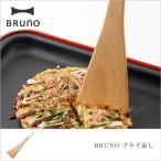 フライ返し BRUNO ブルーノ ウッドツール ターナー 木製 天然木 木ヘラ ヘラ キッチンツール