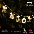 ガーランド BRUNO ブルーノ アルファベット ガーランドライト LED 電池 誕生日 パーティー キャンプ 送料無料
