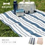 BRUNO ブルーノ レジャーシート M ストライプ 170×120cm ピクニックシート マット 敷物 厚手 大きめ