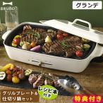 ブルーノ ホットプレート グランデサイズ 仕切り鍋+グリルプレート セット 豪華6大特典付! BRUNO グランデ
