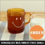VERSAILLES MUG SMILEY FACE ヴェルサイユ マグ スマイリー フェイス 260cc Amber アンバー / マグカップ マグ コップ DURALEX デュラレックス