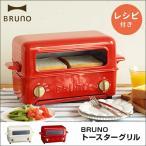 イデアインターナショナル BRUNO トースターグリル BOE033-RD