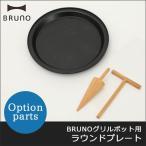 BRUNO グリルポット用 ラウンドプレート BOE029-ROUND グリルポット オプション プレート