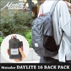 ショッピングバック バックパック Matador DAYLITE 16 BACK PACK マタドール デイライト 16L リュック アウトドア 旅行
