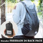 ショッピングバック バックパック Matador FREERAIN 24 BACK PACK マタドール フリーレイン 24L リュック アウトドア 旅行