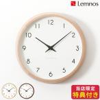 掛け時計 レムノス カンパーニュ Lemnos PC10-24W 電波時計 時計 壁掛け時計 掛時計 ウォールクロック おまけ付き