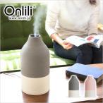 ショッピング陶器 加湿器 Onlili Nordic Collection 陶器 アロマ超音波加湿器 M ONL-HF010N 加湿 加湿機 乾燥 潤い