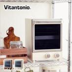 選べるおまけ2点 Vitantonio ビタントニオ オーブントースター VOT-20 オーブン トースター 2段