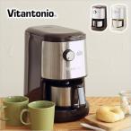 選べるおまけ2点 Vitantonio ビタントニオ コーヒーメーカー VCD-200 コーヒー 珈琲 全自動 ミル内蔵