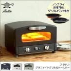 グリルトースター 2点選べるおまけ付き アラジン グラファイトグリル&トースター AET-G13N CAT-G13A トースター オーブン グリル グリルパン