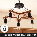 5BULB WOOD STAR LIGHT M 5灯 ウッドスター型 ペンダントライト Mサイズ 電球なし 照明 ライト 星 BRID メルクロス