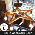 5BULB WOOD STAR LIGHT L 5灯 ウッドスター型 ペンダントライト Lサイズ 電球なし 照明 ライト 星 BRID メルクロス