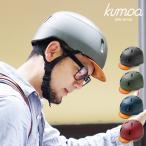 ショッピング自転車 自転車 ヘルメット kumoa デイリーユースキャップ クモア レザーバイザー 自転車用 大人 メンズ レディース シンプル 送料無料