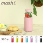 ショッピングタンブラー タンブラー mosh! モッシュ カプセル 500ml DMCP350 マグボトル ボトル 水筒