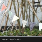BRUNO ブルーノ ガーランドライト BOA069 フラッグ アウトドア LED LED内蔵