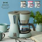 BRUNO My Little シリーズ 4カップコーヒーメーカー BOE046 ブルーノ コーヒー 珈琲  MY LITTLE SERIES マイリトル