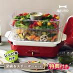 BRUNO ブルーノ コンパクトホットプレート 深鍋+スチーマー+レシピブックセット 豪華6大特典付き!
