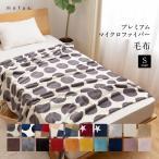 毛布 mofua モフア プレミアムマイクロファイバー毛布 シングル 500001 寝具 冬物 140×200cm