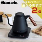 電気ケトル Vitantonio 温調ドリップケトル ACTY アクティ VEK-10-K ビタントニオ ケトル 湯沸し