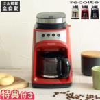 コーヒーメーカー recolte グラインド&ドリップコーヒーメーカー フィーカ RGD-1 FIKA 全自動 レコルト