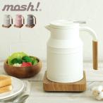 mosh  モッシュ 電気ケトル M-EK1  アイボリー