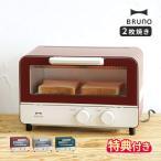 BRUNO オーブントースター BOE052 ブルーノ トースター