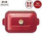 BRUNO コンパクトホットプレート100万台記念 レシピブック ブルーノ オプション 限定 数量限定