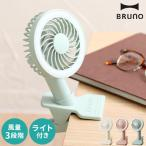扇風機 BRUNO ポータブルクリップライトファン BDE035 ファン 卓上扇風機 ポータブルファン 充電 USB充電 ライト ブルーノ