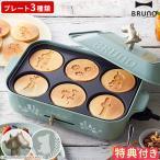 ブルーノ ムーミンコンパクトホットプレート MOOMIN BRUNO パンケーキ 焼肉 焼き肉 電気プレート 豪華6大特典付き
