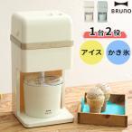 BRUNO アイスクリーム&かき氷メーカー BOE061 アイスクリームメーカー かき氷機 かき氷器 ブルーノ 自動 電動