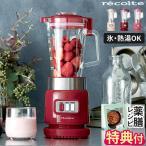 ブレンダー レコルト ガラスブレンダー リコ  RGB-1 スムージー スープ 氷 耐熱 recolte レシピ付き