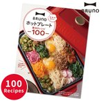 レシピブック BRUNO ホットプレート 魔法のレシピ10 ブルーノ オプション レシピ集