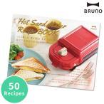 レシピ BRUNOホットサンドメーカー レシピブック BOE043-RECIPE ブルーノ