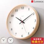 掛け時計 Lemnos Plywood clock レムノス プライウッド 電波時計 LC05-01W 時計 壁掛け時計 ウォールクロック おまけ付き