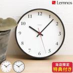 掛け時計 Lemnos Plywood clock レムノス プライウッド 電波時計 LC10-21W 時計 壁掛け時計 ウォールクロック おまけ付き