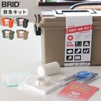 MOLDING FIRST AID KIT 応急処置キット 救急セット 絆創膏 ガーゼ 応急手当て モールディング BRID