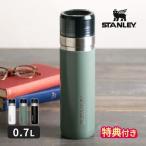 スタンレー ゴーシリーズ 真空ボトル 0.7L ステンレスマグ 水筒 保冷 保温 新ロゴ STANLEY