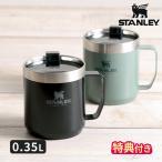 スタンレー クラシック真空マグ 0.35L 保温 保冷 カップ コップ マグカップ ふた付き STANLEY