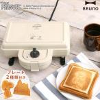 BRUNO PEANUTS ホットサンドメーカー ダブル BOE069 ピーナッツ スヌーピー ブルーノ SNOOPY 2枚焼き