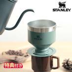 スタンレー クラシックプアオーバー ドリッパー コーヒー STANLEY